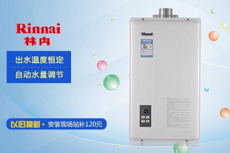 上海林内热水器售后维修电话?/?热水器不打火了怎么办图片
